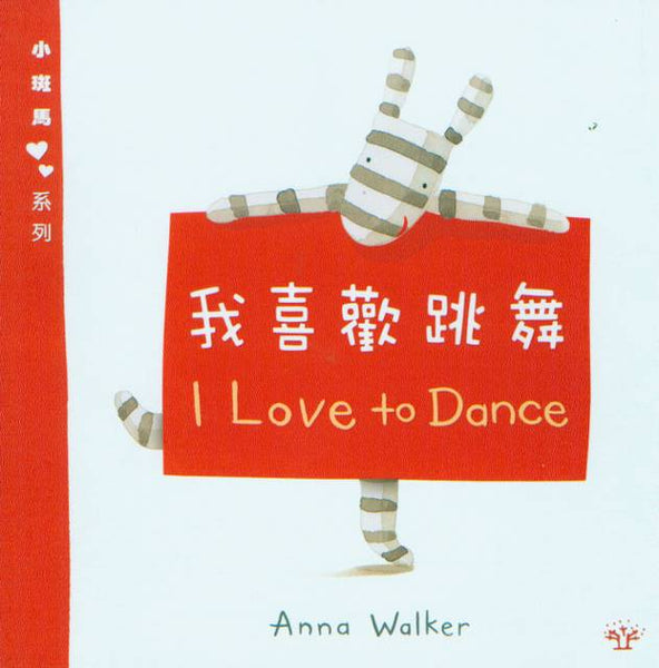 I Love To Dance (Bilingual Traditional Chinese/English)