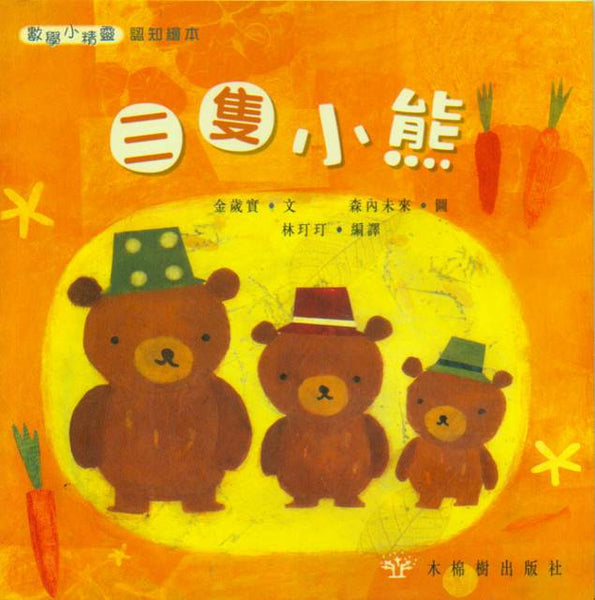 Math Elf Series: Three Little Bears (Traditional Chinese)