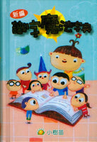 Magic Picture Dictionary (with Pinyin) (Traditional Chinese)
