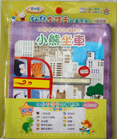 Children Whole Language Reading Story Series Set 1 (Set of 10 books, Traditional Chinese)