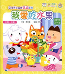Children Whole Language Reading Story Series Beginner Set (Set of 10 books, Traditional Chinese)