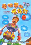 Dreamy Screw Robot (with Pinyin)