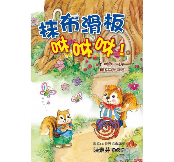 Squirrel Skateboard Fun (Traditional Chinese with Pinyin)