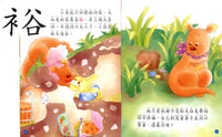 Radical Character Building Story Series: Little Kangaroo Looking for Mom (with Pinyin)