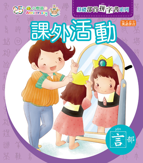 Radical Character Building Story Series: After School Activities (with Pinyin)