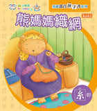 Radical Character Building Story Series: Bear Mom is making a net (with Pinyin)