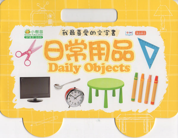 Daily Objects
