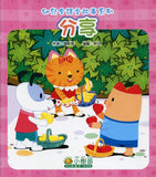 Children Whole Language Reading Story Series Set 3 (Set of 10 books, Traditional Chinese)
