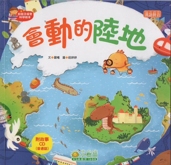 Movable Land (With CD) (Traditional Chinese)