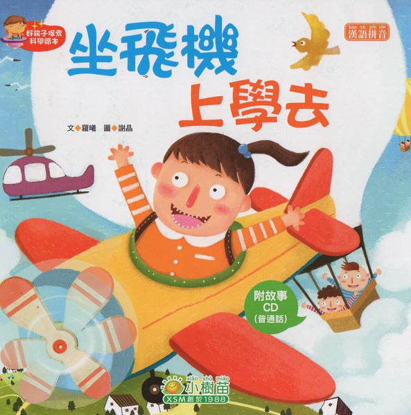 Taking the Plane to School (With CD) (Traditional Chinese)