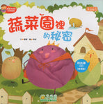 Vegetable Garden's Secret (With CD) (Traditional Chinese)