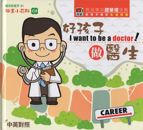 I Want To Be a Doctor! (Bilingual Traditional Chinese/English)