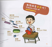 I Want To Be a Teacher! (Bilingual Traditional Chinese/English)