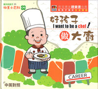 I Want To Be a Chef! (Bilingual Traditional Chinese/English)