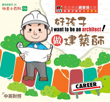 I Want To Be an Architect! (Bilingual Traditional Chinese/English)