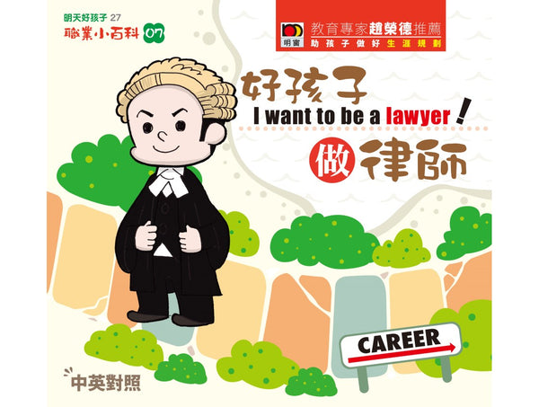 I Want To Be a Lawyer! (Bilingual Traditional Chinese/English)