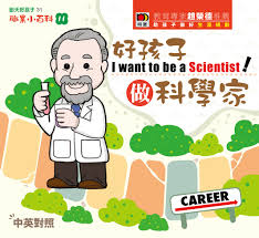 I Want To Be a Scientist! (Bilingual Traditional Chinese/English)