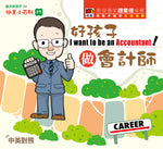 I Want To Be an Accountant! (Bilingual Traditional Chinese/English)