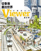 Draw from Hong Kong to the World Viewer
