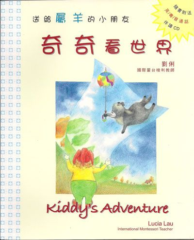 Kiddy's Adventure - Goat