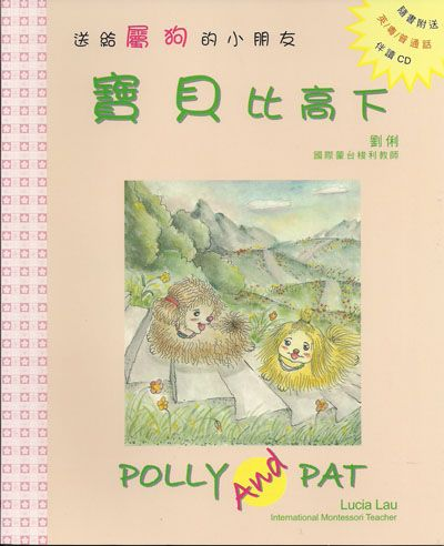 Polly & Pat - Dog
