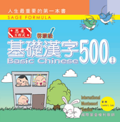 Basic Chinese 500 Level 1 (Simplified Chinese)