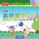 Basic Chinese 500 Level 1 (Traditional Chinese)