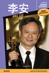 Ang Lee - Chinese Biographies Second Edition, Pinyin