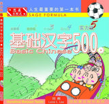 Basic Chinese 500 Level 5 (Simplified Chinese)