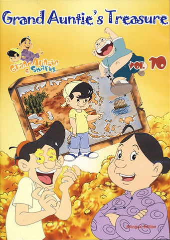 Grand Auntie And Smarty Vol 10: Grand Auntie's Treasure (Bilingual DVD Chinese/English)