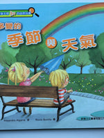 Science and Nature Facts for Curious Child Series (Traditional Chinese)