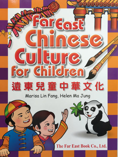 Far East Chinese Culture for Children I (Traditional Character Version)