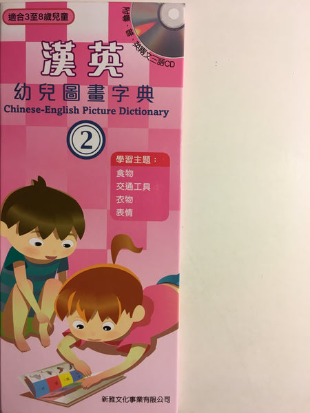 Chinese English Children Picture Dictionary 2 (Cantonese/Mandarin/English CD)