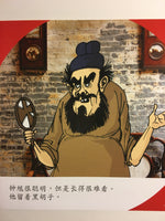 Chinese Readers (Red Level) : Zhong Kui Kills The Ghost