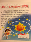 Be Smart Series:  Astronomy (Traditional Chinese)