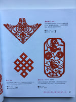 240 Chinese Blessings Kirigami Papercut