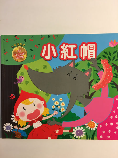 Princess Fairy Tale Series: Little Red Riding Hood (Traditional Chinese with Pinyin)