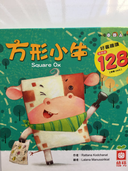 Square Little Cow