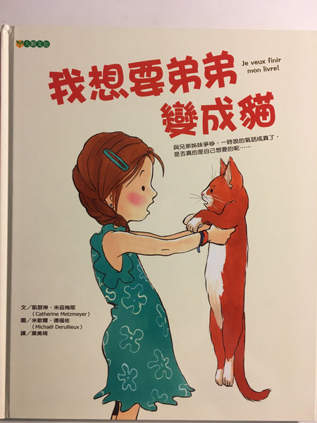 I Want Younger Brother To Become A Cat  (Traditional Chinese)
