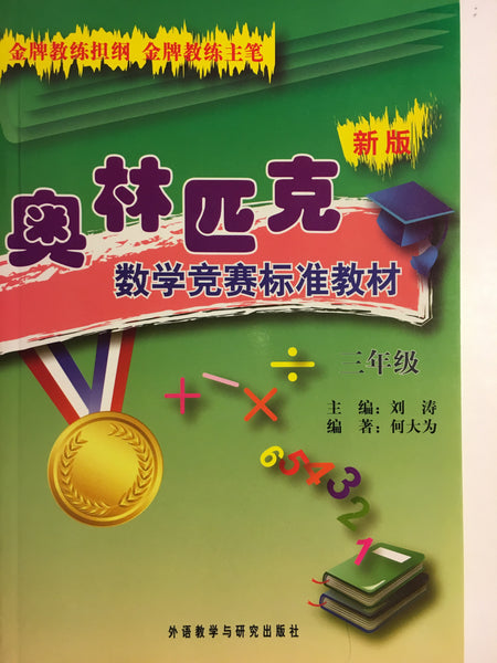 Olympic Mathmatics Competition Standard Textbook (3rd Grade)