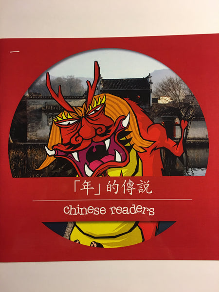Chinese Readers (Red Level) : The Legend of Nian