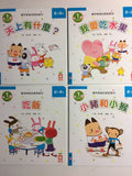 Child All Language Education: Set 1 (Set of 10 books, Traditional Chinese with Zhuyin)