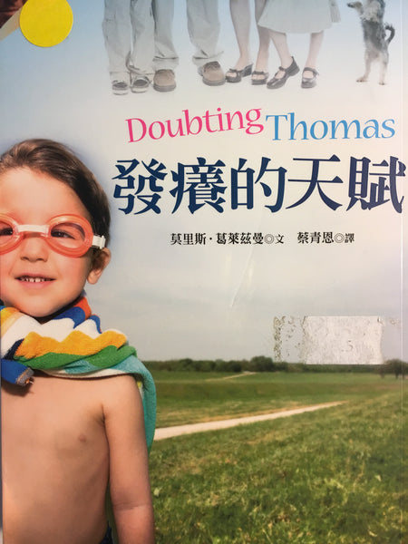Doubting Thomas (Traditional Chinese)