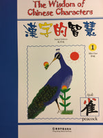 Chinese Characters' Intelligence (Level 1, Traditional Chinese)