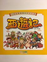 Chinese Classics Comics Series: Monkey King (Traditional Chinese)