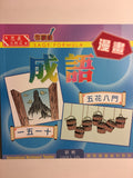 Basic Chinese 500 Chinese Idioms Comics Series(Set of 5 books)(Traditional Chinese)