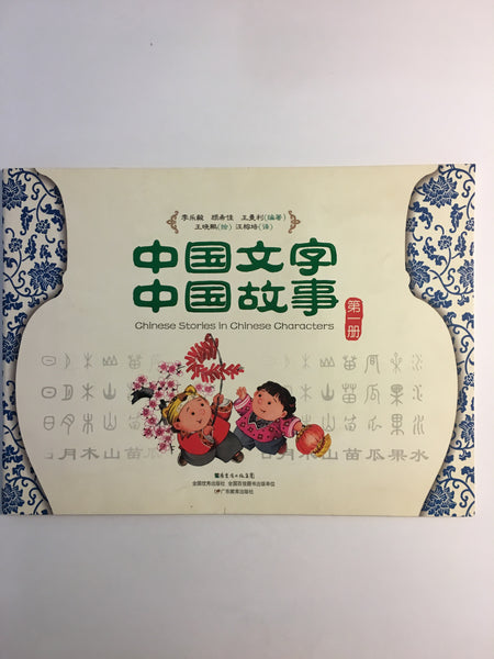 Chinese Stories about Chinese Characters (Book 1)