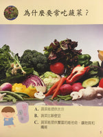 Children Encyclopedia - Food