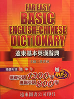 Far East Basic English-Chinese Dictionary (1 Book + 1 mp3)