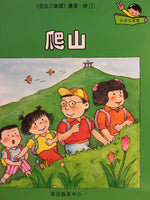 I Can Read Series/ Green (Level 4) (Traditional Chinese)